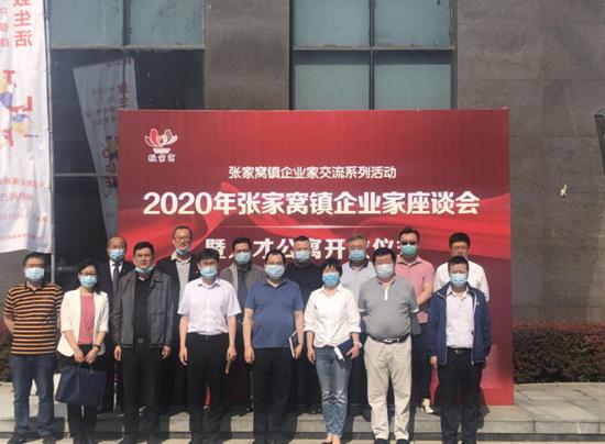 2020年张家窝镇企业家座谈会  在天津天安数码城举办