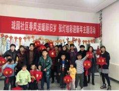 天安运营天津分公司举办珑园社区春风送暖辞旧岁,张灯