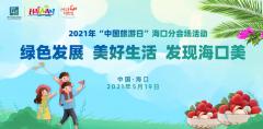 5 19中国旅游日 快乐出游发现海口美