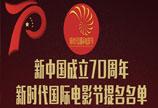 新时代国际电影节全国十佳电影编剧提名